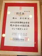神戸市東灘区甲南山手にある歯科・歯医者の福山デンタルクリニックの日本顎咬合学会噛み合わせ認定医認定証の写真