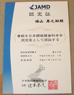 神戸市東灘区甲南山手にある歯科・歯医者の福山デンタルクリニックの日本顕微鏡歯科学会認定医認定証の写真