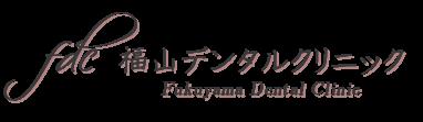 福山デンタルクリニック
